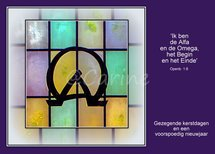 Alfa en Omega (Ansichtkaart, groot)